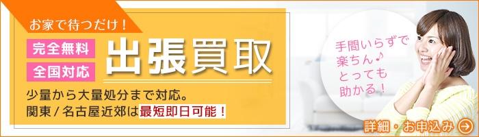 """お家で待つだけ!【出張買取】""""完全無料・全国対応""""関東/名古屋近郊は最短即日可能! 詳細・お申込みはコチラ→"""