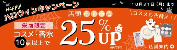 \栄店限定/コスメ・香水10点以上で「店頭」買取金額 25%UP! 店舗案内をチェック→