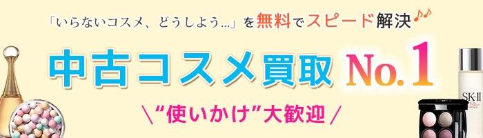 """中古コスメ買取No.1!\""""使いかけ""""大歓迎!/"""