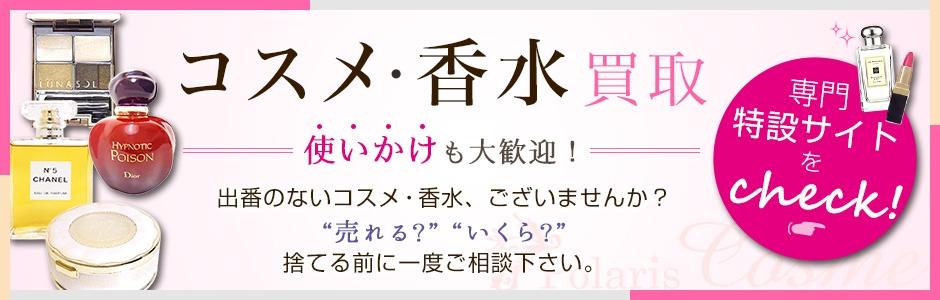 コスメ・香水買取 専門特設サイトをチェック!⇒